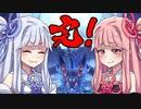 【MHW】琴葉葵と裸の狩猟生活【???】【終】