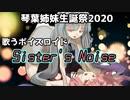 【歌うボイスロイド】Sister's Noise 琴葉茜・葵カバー【琴葉姉妹誕生祭2020】
