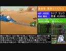 メタルマックス3 ほぼナースソロ縛り 第十三話「超特急!冥界エクスプレス」