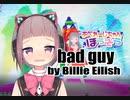 bad guy( by Billie Eilish) _JUST DANCE_VIRTUALCAST DANCE!!!