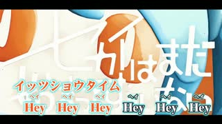 【ニコカラ】セカイはまだ始まってすらいない(キー+4)【on vocal】