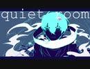 【UTAUカバー】quiet room 【瑞歌ミズキ】