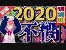 【笹木咲】2020年不憫まとめ 前編