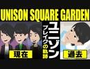 【漫画】UNISON SQUARE GARDEN ブレイクまでの軌跡をマンガで解説~オリオンをなぞる→シュガーソングとビターステップ→Phantom Joke【ユニゾン】