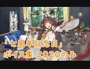 【艦これ】「七周年記念日」ボイス集 2020のみ(4/23実装)