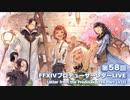 FF14 第58回プロデューサーレターLIVE 1/4