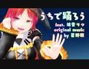 【MMD】うちで踊ろう波音リツ【UTAUカバー曲】