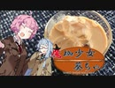 【VOICEROID珈琲】魔珈少女葵ちゃん 番外「ドリップパック」