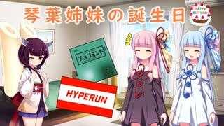 【VOICEROID劇場】琴葉姉妹の誕生日【HYPERUN】