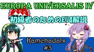 【EU4】初級者のためのEU4解説 #3【カムチャダール】