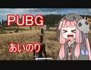 【PUBG】死神茜ちゃんはあいのりしたい37【リネーム】
