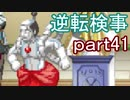 【初見実況】逆転しようではないか^^part41【逆転検事】