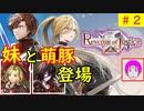 【ROJ_02】 リベンジオブジャスティス やってく part.2 ( 実妹と萌え豚登場 ) 初見プレイ Switch 【 リベンジ・オブ・ジャスティス 】【 Revenge of Justice 】