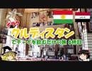 イラク・クルディスタンでチャイを飲むだけの旅 6杯目 有名な老舗チャイハナ