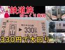 【鉄道旅ゆっくり実況】新津に向かって大回り!GV-E400系にも初乗車【新潟】