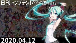 日刊トップテン!VOCALOID&something【日刊ぼかさん2020.04.12】