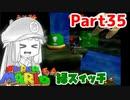 【マリオ64】1日64秒しかゲームできない茜ちゃん実況 35日目