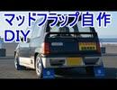 マッドフラップの取り付け!アルトワークス競技車への道⑤DIY 軽自動車最強スズキアルトワークス