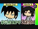 【I am Kevin RPG3・3rd】打理尾の未完成RPGで遊んだら…【オマケ付き】