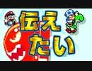 【マリオメーカー2】ゲーム実況って相手より勝ってることが大切なんですか?みんなでバトル