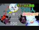 【感謝】チャンネル登録者数700人達成!みんなありがとう!【プチメッセージ】