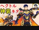 【FEH_611】 ヘクトルに神装キター ( +次回≪封印≫偶像の天楼のおすすめキャラの話 ) 『オスティアの勇将』 【 ファイアーエムブレムヒーローズ 】【 Fire Emblem Heroes 】