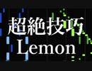 【採譜/超絶技巧】Lemonをソナタ形式にしてみた。【米津玄師/synthesia】
