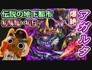 【モンスト実況】幻の地底都市 新爆絶アガルタ 初降臨!【初日・初見】