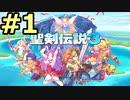 【聖剣伝説3リメイク】声無しプレイ動画【HD画質】#1