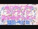 ホロライブでオンライン飲み会がしたい兎田ぺこら【2020/04/24】