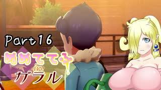【ポケモン剣盾】ぬめててふinガラル Part16【ゆっくり実況プレイ】