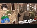 【Sniper Elite4】アウセンチクな狙撃手 #5-4【ゆっくり】