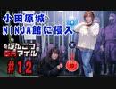 【永塚拓馬・堀江瞬】ぽんこつGAマイル #12