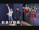 おまけ動画【永塚拓馬・堀江瞬】ぽんこつGAマイル #12
