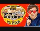 ブラブラたりてます!?ECHI驚き&ヤりすぎ鬼tntnブラブラtnこつ醤油○ーメン食べてみた!