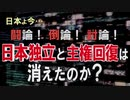 【討論】日本独立と主権回復は消えたのか?[桜R2/4/25]