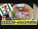 セブンイレブン【新発売】海老味噌ラーメン食べてみた