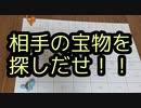 【自作ゲーム】トラップをさけて宝物を見つけだせ!!!