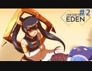 現役女子小学生が遊ぶ『One Step From Eden』part2【VOICEROID実況】