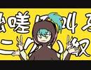 【初音ミク】マンドラゴラ【巡音ルカ】
