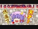 【ゆっくり茶番】全問正解せよ!100万円奪取クイズ!!後編【アニメ】