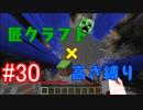 【minecraft】匠クラフト×高さ縛り #30【ゆっくり実況】