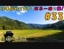 【ゆっぺ旅】カブでオタクが日本一周!#33「日本のマチュピチュ!竹田城!」(兵庫~鳥取)