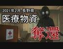 【ウイルス危機】医療物資を政権側から取り返してみた(2021年2月3日)