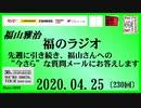 福山雅治   福のラジオ 2020.04.25〔230回〕