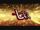 【DanceDanceRevolution】DP段位認定 足元動画 - 七段 -