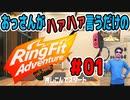 【実況】おっさんがハァハァ言うだけのリングフィットアドベンチャー #01