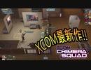 【XCOM/新作】突入!制圧!XCOM2から5年後の世界を守れ!【ChimeraSquad】