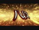 【DanceDanceRevolution】DP段位認定 足元動画 - 八段 -