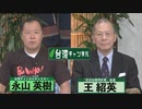 【台湾CH Vol.325】中国の嘘を暴く!台湾には国連とWHOに参加の資格あり /人道支援アピール「台湾は世界を助けることができる」[R2/4/25]
